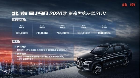 北京BJ90 2020款尊享上市 售价69.8-99.8万