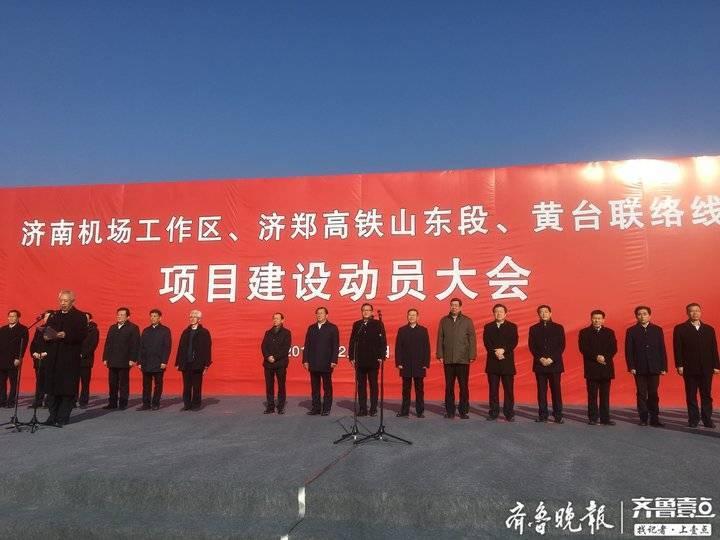 济郑高铁、黄台联络线、济南机场改扩建三大工程正式启动