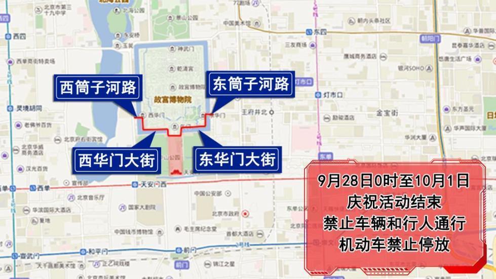 国庆70周年庆祝活动,9月29日至10月1日多条道路交通管制