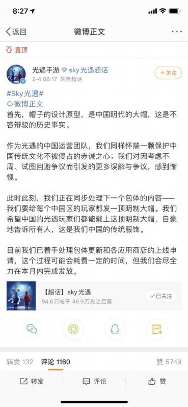 【最新】陈星汉致歉