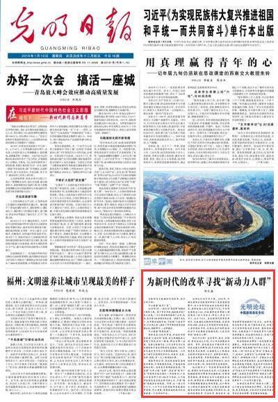 """光明日报点赞智慧泉城:为新时代的改革寻找""""新动力人群"""""""