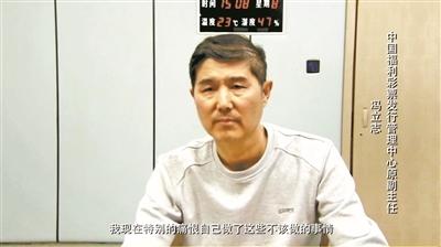 福彩中心原副主任获刑17年 致1.6亿元彩票业务费流失