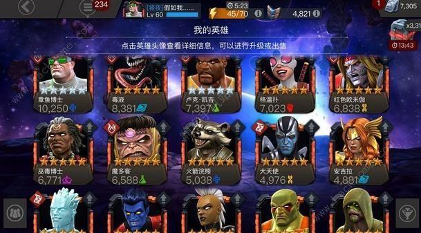 漫威超级争霸战英雄选择与培养攻略 新手入门图文教程