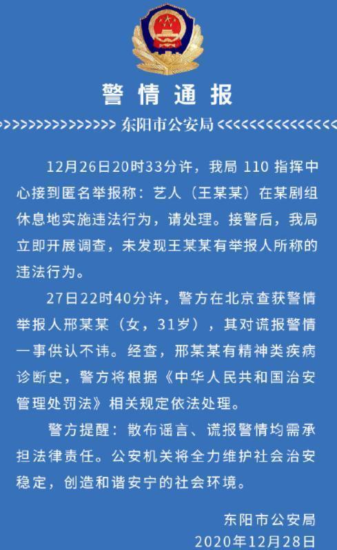 红色跑车是电影路透!乐华娱乐发布声明:辟谣王一博约会网红