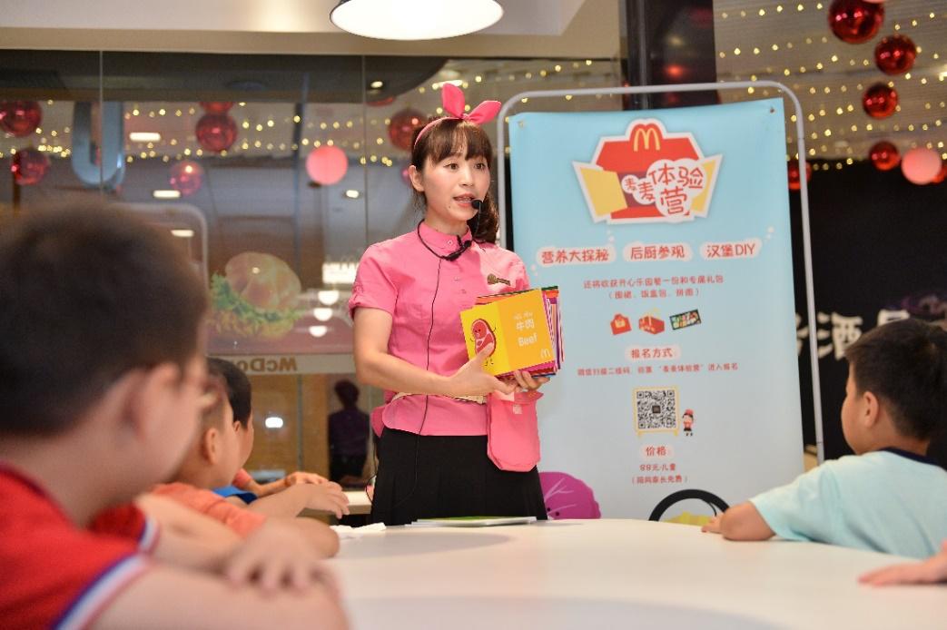 """麦当劳推出升级版""""麦麦体验营"""" 新增儿童营养知识,助力""""健康中国""""建设"""