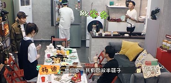 杨迪刘维做客《做家务的男人》 检验家务成果