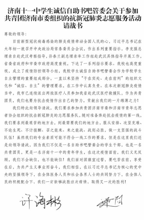 济南十一中学生诚信自助书吧管理团队抗击疫情在行动
