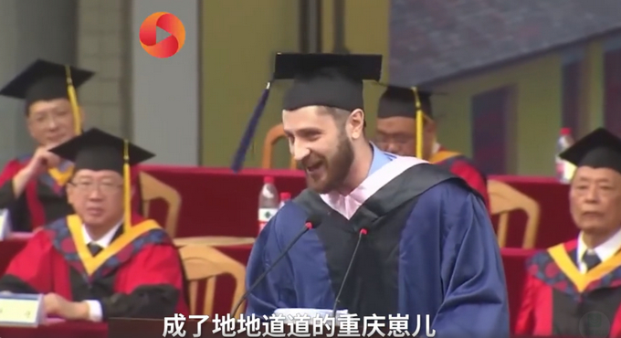 【重庆崽儿】意大利留学生毕业典礼上飙重庆话 俨然成半个重庆人
