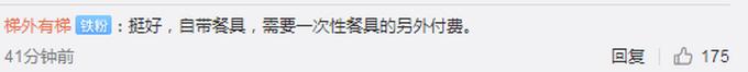 明年5月起,北京外卖不得主动提供一次性筷子,违反规定或被罚款