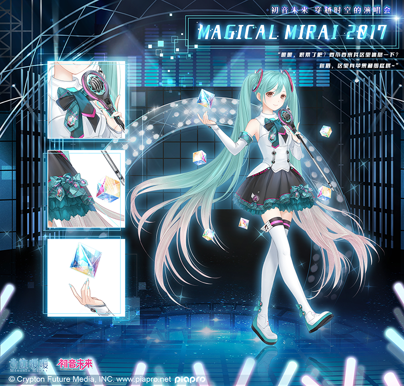 奇迹暖暖:【新套装】初音未来 一起来参加跨越时空的演唱会吧