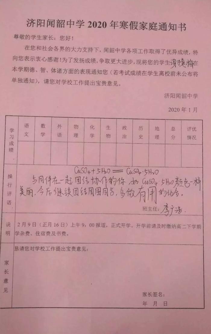 化学方程式做评语!济南这位班主任别出心裁超励志!