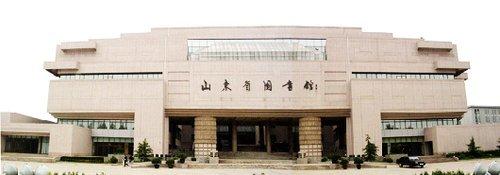 山东省图书馆将于3月31日起有序恢复开放