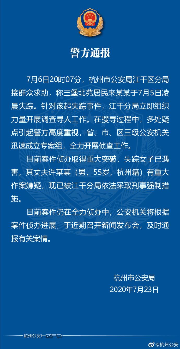 【最新消息】杭州女子失踪案后续警方通报来了 离奇失踪背后黑手是谁