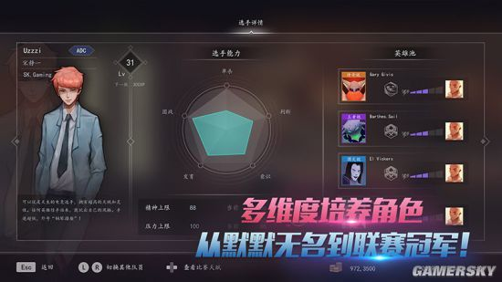 国产模拟经营端游《电竞俱乐部》将推出免费DLC