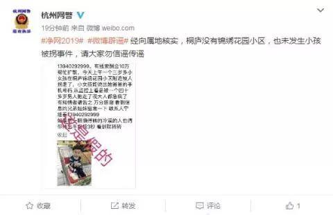 桐庐三岁女孩在小区附近被人拐走?杭州网警辟谣!