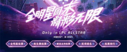 2019 LPL全明星投票地点