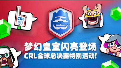 系统将在CRL全球总决赛结束后的一周将宝石发放给获胜的玩家,三牛平台,三牛注册,三牛娱乐注册,三牛开户