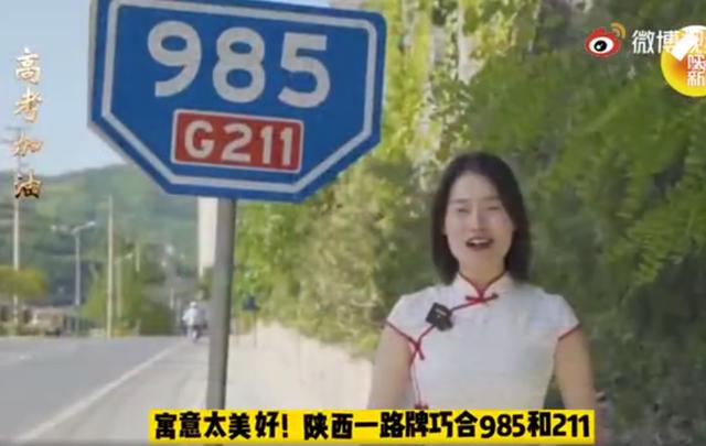 985+211?陕西有一块这样的路牌,寓意美好
