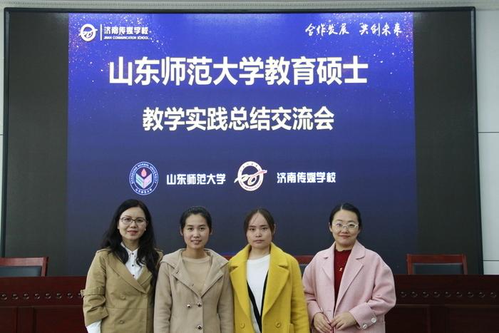 济南传媒学校举办山东师范大学教育硕士教学实践工作总结交流会