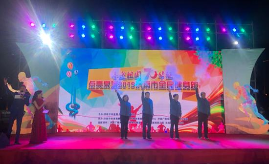 """""""点亮泉城""""2019济南市全民健身跑举行"""