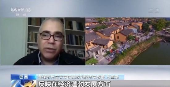 巴西学者:中国发展成就令人瞩目 经验值得借鉴