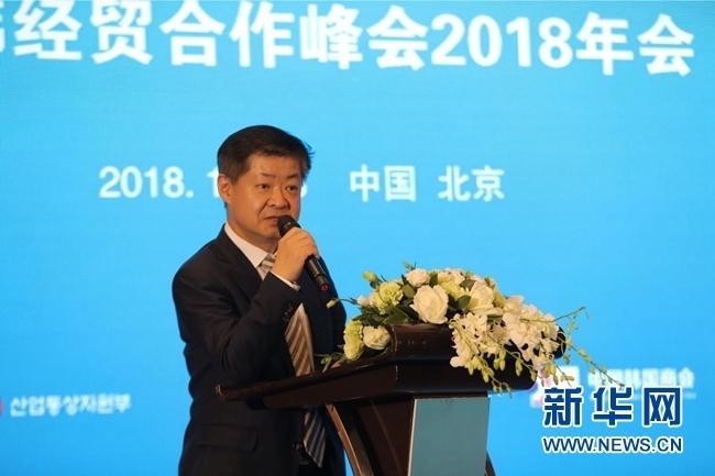 中韩经贸合作峰会2018年会在京召开