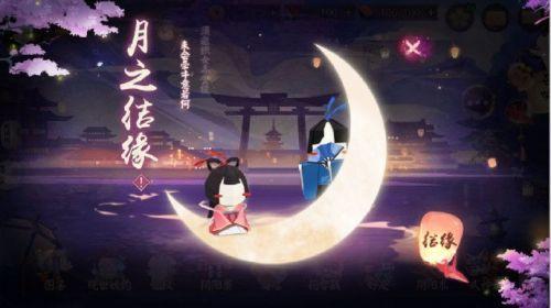 【游戏里过情人节】阴阳师月之结缘情人节玩法一览月之结缘情人节活动内容