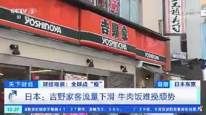 客流量下滑,吉野家将关闭含中国市场内150家门店,牛肉饭难挽颓势