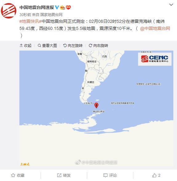 德雷克海峡发生5.5级地震 震源深度10千米