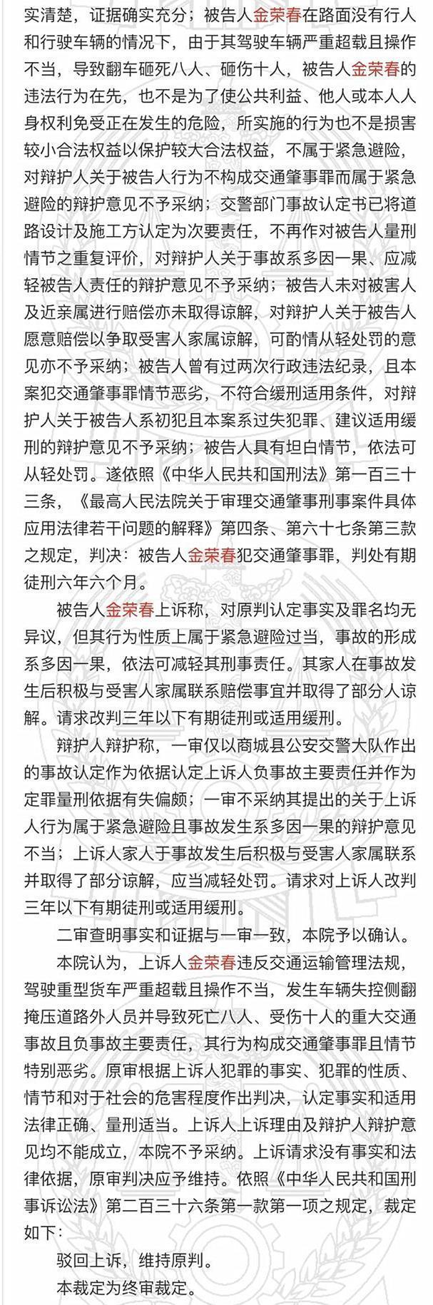 货车司机被判6年6个月!河南货车侧翻致8死11伤:21人被追责