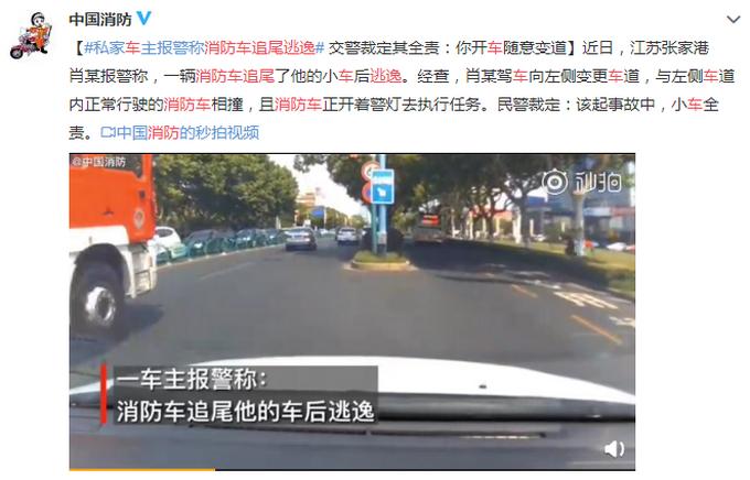 私家车报警称消防车追尾逃逸结果被交警判负全责 网友:碰瓷?