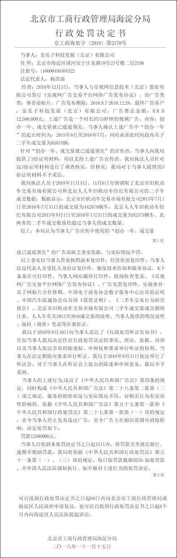 """""""遥遥领先""""宣传语失实 瓜子二手车被罚款1250万"""