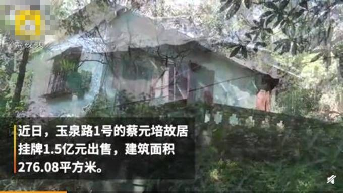 """蔡元培故居挂牌1.5亿出售 为何要强调""""翻建手续齐备""""?"""