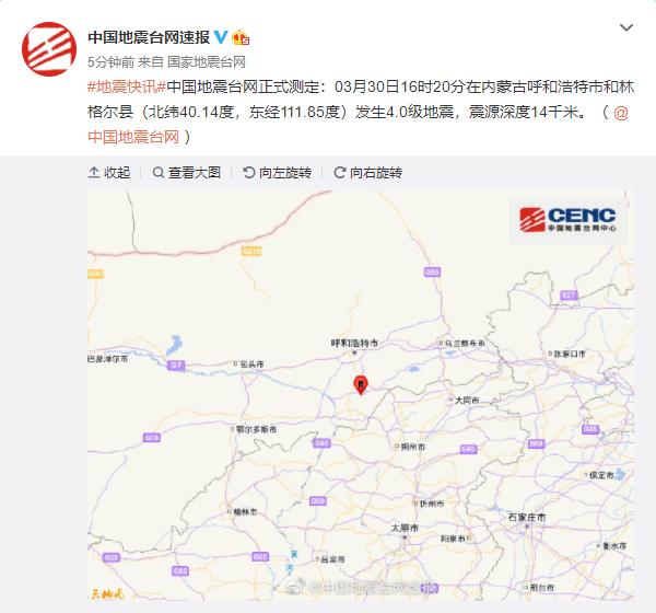 内蒙古呼和浩特市和林格尔县发生4.0级地震 震源深度14千米