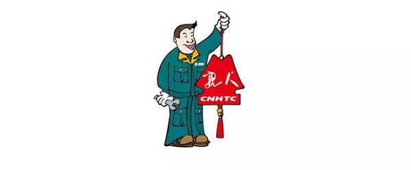 """中国重汽""""亲人""""服务20年——""""智慧重汽""""站C位笑对汽车后市场风云"""