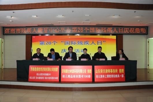 """济南市残疾人康复中心举办第28个""""国际残疾人日""""庆祝活动"""