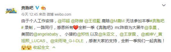 《奔跑吧》官宣全新阵容:没有邓超鹿晗陈赫王祖蓝你还看吗?