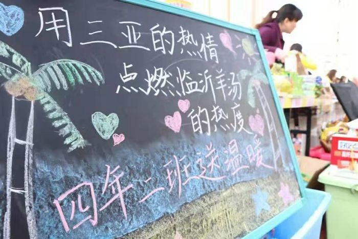 以情化雪用爱给湘西孩子一个温暖的冬天——东城逸家小学爱心义卖活动