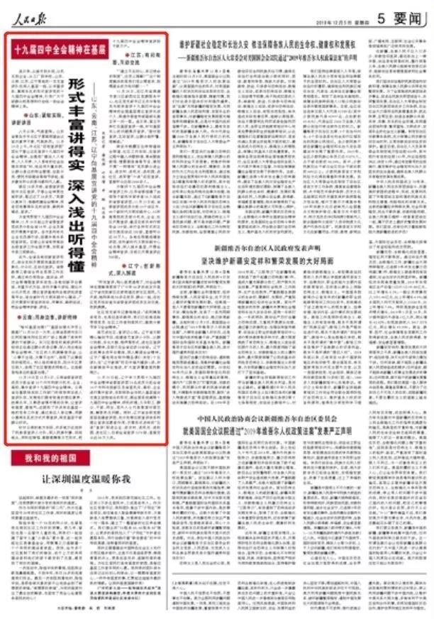 """人民日报:用事实、案例说话,山东百姓宣讲团带来""""全会好声音"""""""