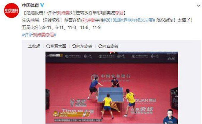 """许昕刘诗雯混双夺冠 球迷:""""昕雯""""能预定东京奥运名额了吗?"""