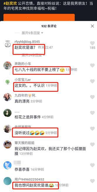 赵奕欢公布恋情上热搜 赵奕欢是谁?有什么作品?
