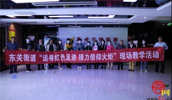 """东关街道组织开展""""追寻红色足迹 接力信仰火炬""""现场教学活动"""