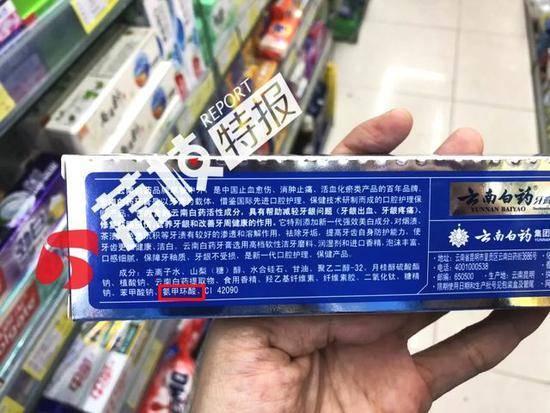 云南白药牙膏疑止血靠西药 工作人员:国家保密配方