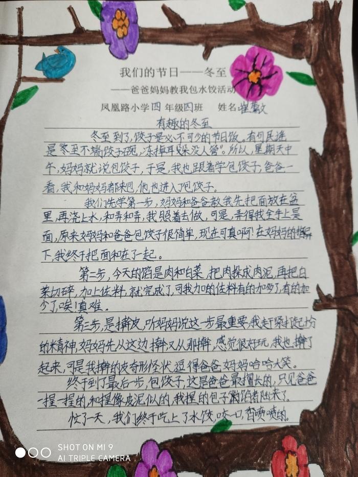 """长清区凤凰路小学举行""""爸爸妈妈教我包水饺""""体验活动"""