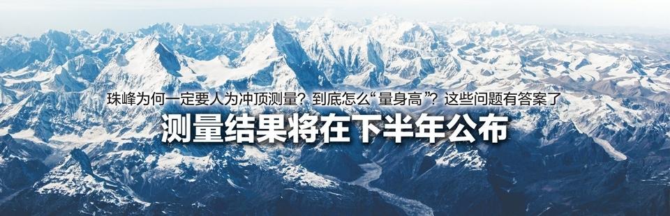 """珠峰为何一定要人为冲顶测量?到底怎么""""量身高""""?"""
