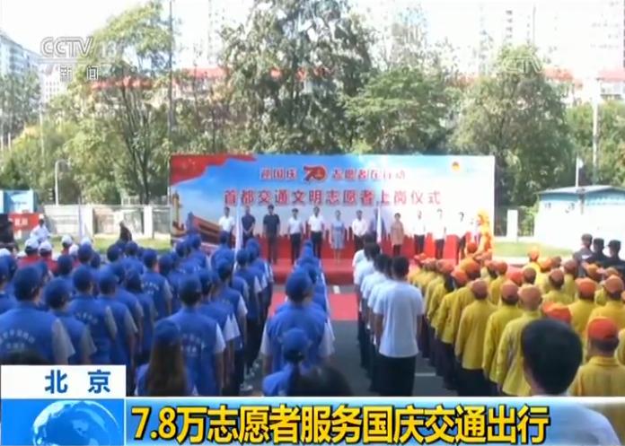 7.8万志愿者服务国庆交通出行 时间持续至10月8日
