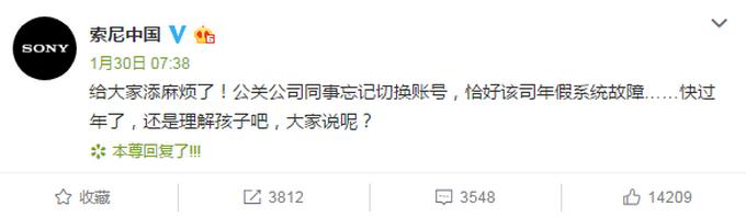 年假被狗吃了吗?索尼中国官微吐槽引围观 官方回应:还天游娱乐注册理解孩子吧