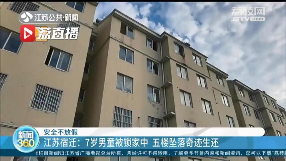 宿迁一7岁男童被锁家中 玩耍时不慎从五楼坠落 奇迹生还