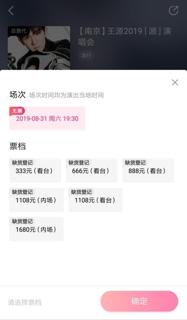 王源个人演唱会门票昨开售,5000张预售门票一秒抢完