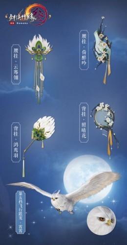 2019剑网3重阳时装冷霜华重 阔耳狐外观一览
